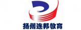 扬州连邦电脑教育