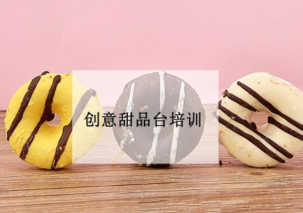 宁波鄞州区生日蛋糕培训制作