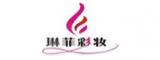 扬州市琳菲彩妆形象设计中心