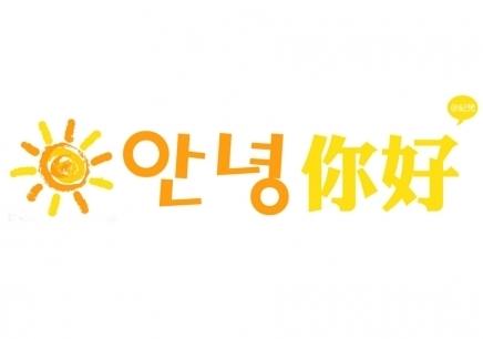 合肥韓語培訓課程有哪些?合肥韓語初級培訓班 合肥韓語零基礎培訓班 合肥韓語零基礎學習哪里好?
