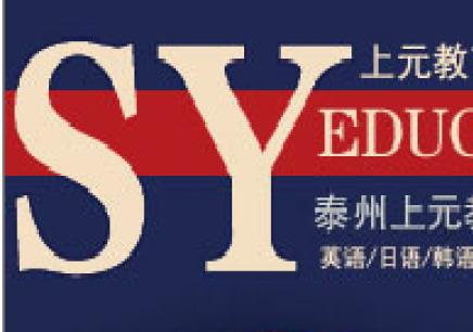 泰州高港区日语零基础课星域程有哪些