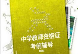 济南中学教师资格证学校
