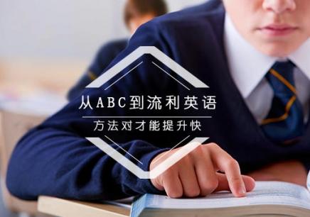 宁波零基础学英语哪家好