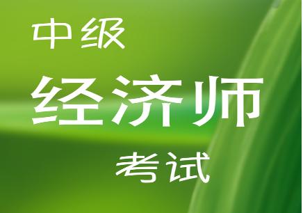 福州中级经济师_中级经济师培训
