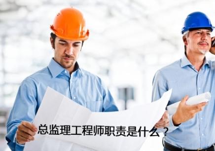 福州监理工程师辅导班