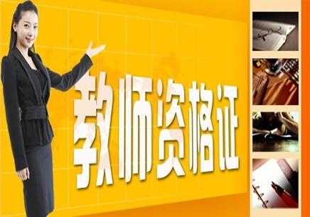 福州零基礎教師資格證培訓