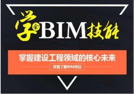 昆明bim考试培训机构