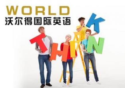 2018年南昌成人英语口语培训学校排名