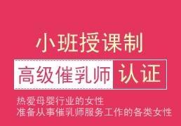 南宁速成催乳师培训