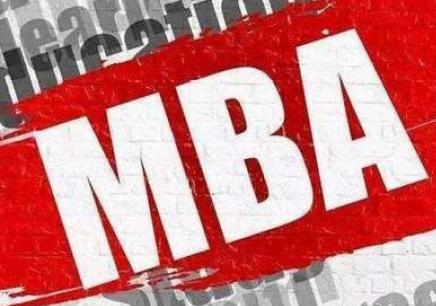 合肥MBAVIP协议签约班培训费用