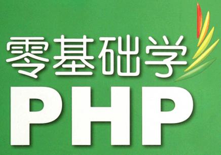 PHP基础培训