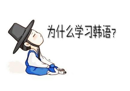 青岛韩语歌曲学习_【天言韩国语6培训班】