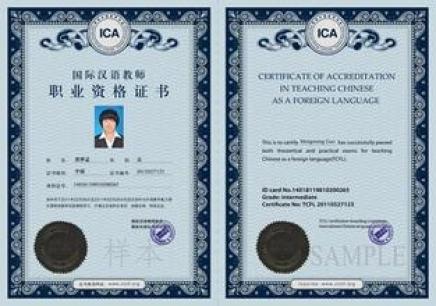 IPA对外汉语培训班