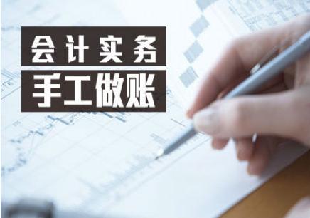 扬州会计做账报税实务班