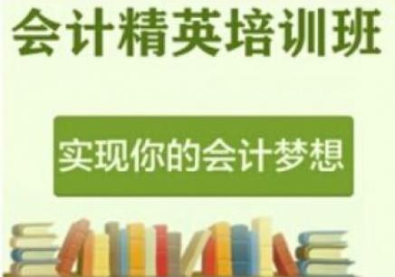 扬州会计培训