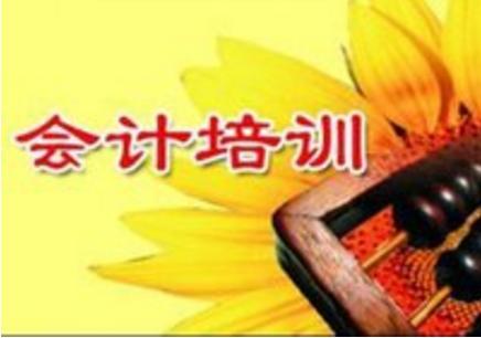 扬州培训会计初级职称培训学校