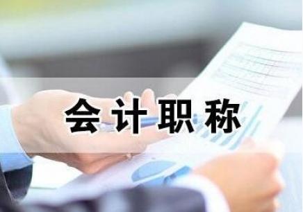扬州哪里有会计中级职称培训机构