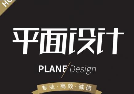 扬州平面设计师