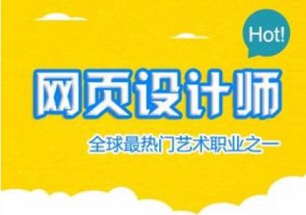 扬州网页设计培训