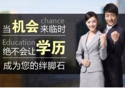 扬州成人考试培训班