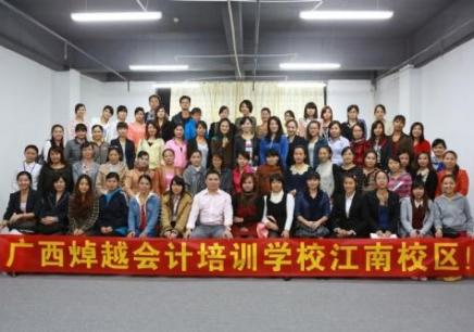 南宁培训房地产会计培训机构