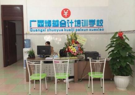 南宁会计实操培训学校