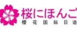 上海樱花日语培训
