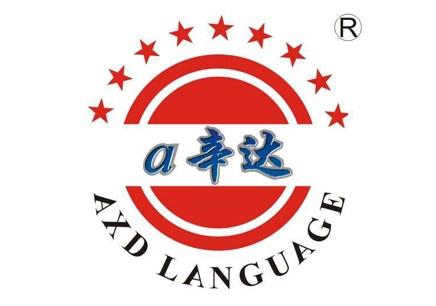 温州哪里有商务阿拉伯语专业培训学校