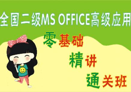 南昌计算机二级MS Office培训