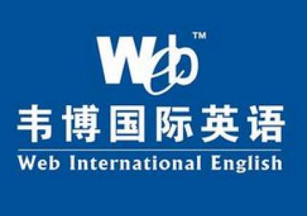 温州韦博零基础英语课程