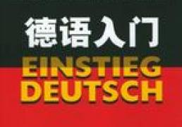 德语初级入门班