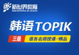 溫州哪里有韓語topik三級專業培訓學校