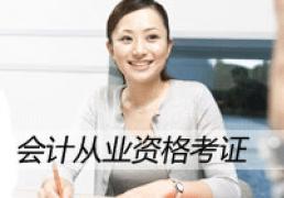 温州哪里有会计从业资格考证业余培训