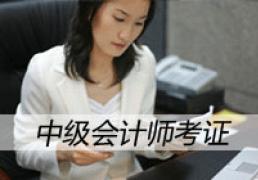 温州哪里有中级会计师考证专业培训学校