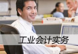 ATET会计实务初级考证培训