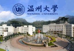 温州成人高考高起专 温州大学