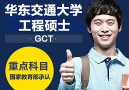 华东交通大学GCT(工程硕士)招生