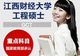 江西财经大学GCT(工程硕士)招生
