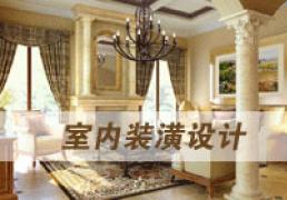 温州哪里有室内装潢设计全科业余培训