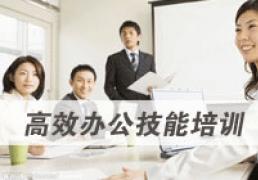 高效办公技能培训