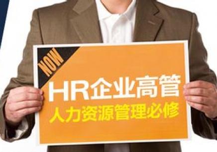 温州暑假哪里有入门人力资源管理师二级培训