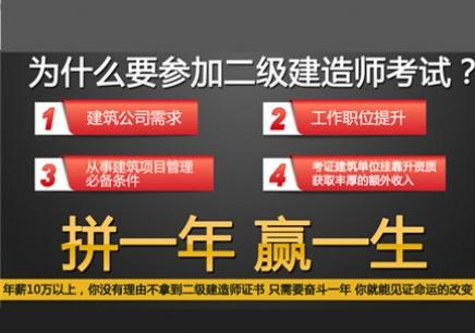 郑州二级建造师网课培训