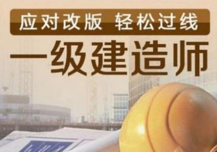 郑州一级建造师面授辅导班_辅导课程