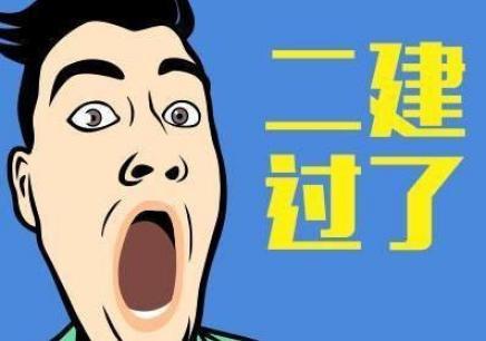 郑州建造师培训课程