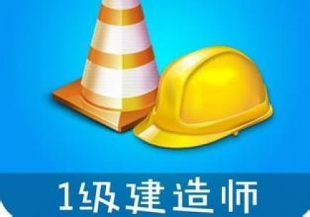 郑州一建建造师辅导培训班哪个好
