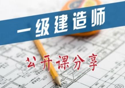 郑州一建建造师辅导班哪个比较好