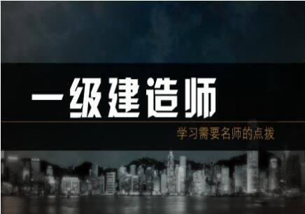 郑州一建建造师报名培训招生简章