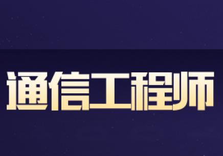 鄭州2019年通信工程師培訓