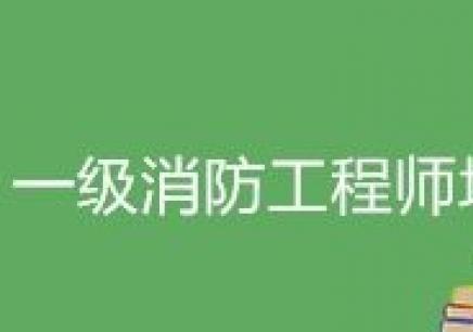 鄭州注冊消防工程師培訓