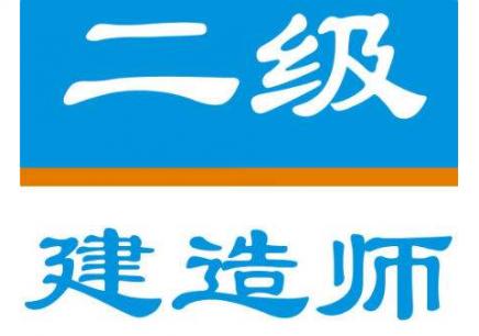 郑州二级建造师精讲班